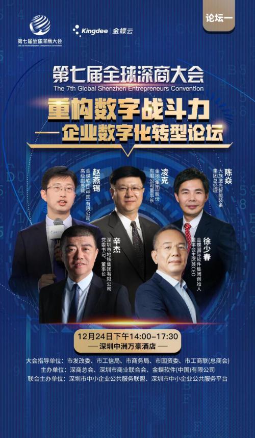 第七届全球深商大会开幕论坛,企业大咖剧透!