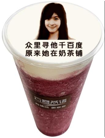云客茶语——物联网奶茶店深圳诞生!