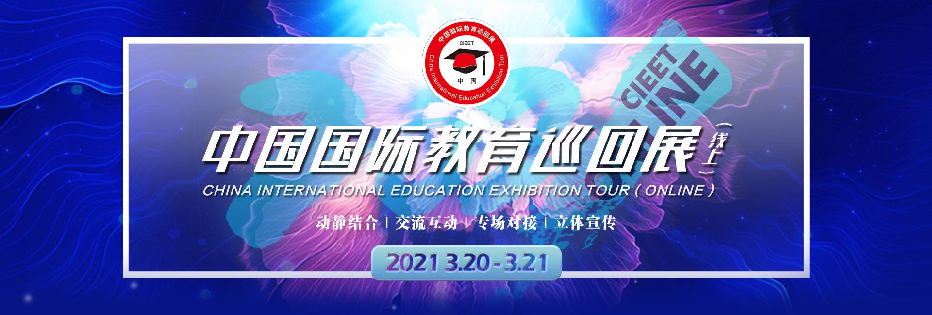 菲律宾高校首次参加中国国际教育巡回展