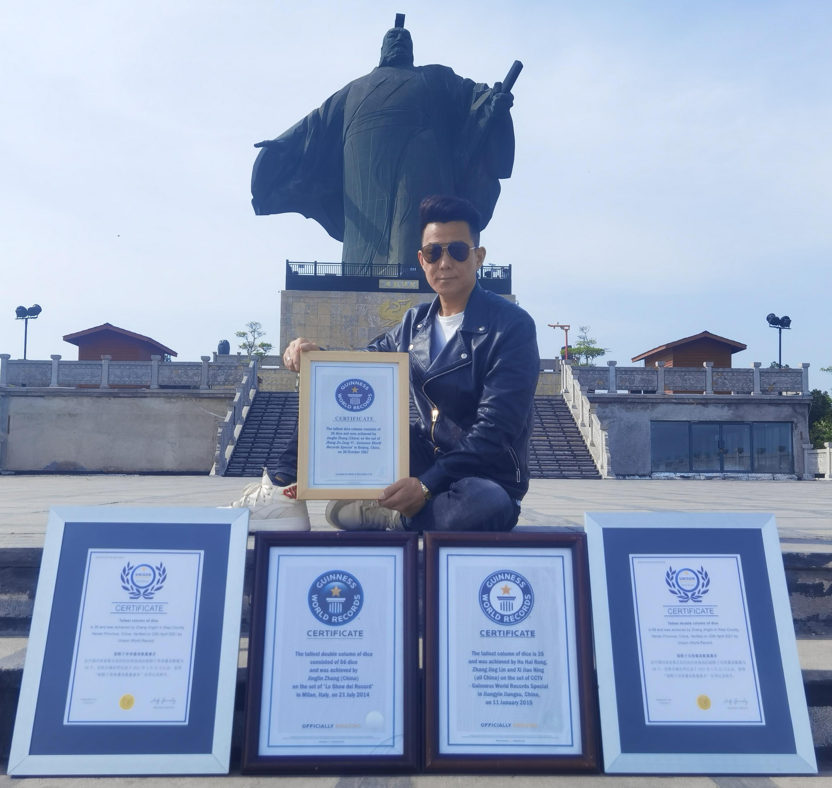 河南骰子王张经林再次刷新两项摇骰子世界纪录