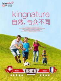 瑞士队踢进欧洲杯八强,kingnature助力欧洲体育健将提升运动表现